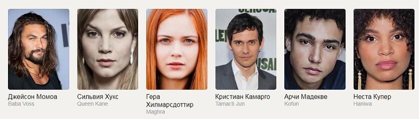 Сериал See Актёры и роли