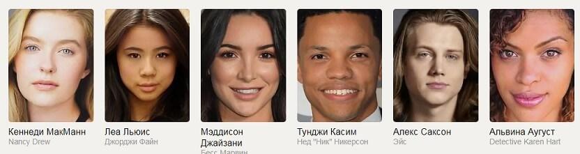 Сериал Нэнси Дрю Актеры и Роли