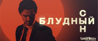 Сериал Блудный сын lostfilm tv