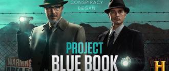 Сериал Проект синяя книга 1 сезон