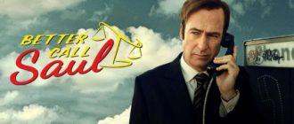 Сериал Лучше звоните Солу 2020