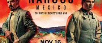 Сериал Барыги: Мексика 2020