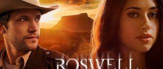 Сериал Розуэлл Нью-Мексико