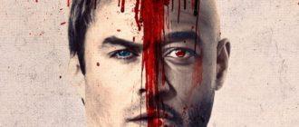 Сериал Вампирские войны постер 2020
