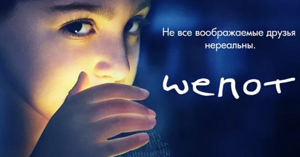 Сериал Шепот постер