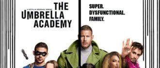 Сериал Академия Амбрелла 2020