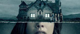 Сериал Призраки дома на холме 2020