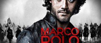 Сериал Марко Поло постер 2020