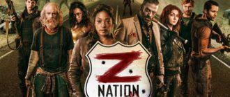 Сериал Нация Z