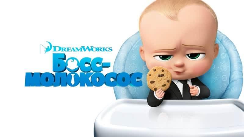 Мультфильм Босс молокосос 2020
