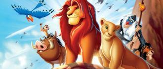 Мультфильм Король Лев 2020