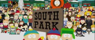 Мультсериал Южный парк 2020