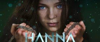 Сериал Ханна постер