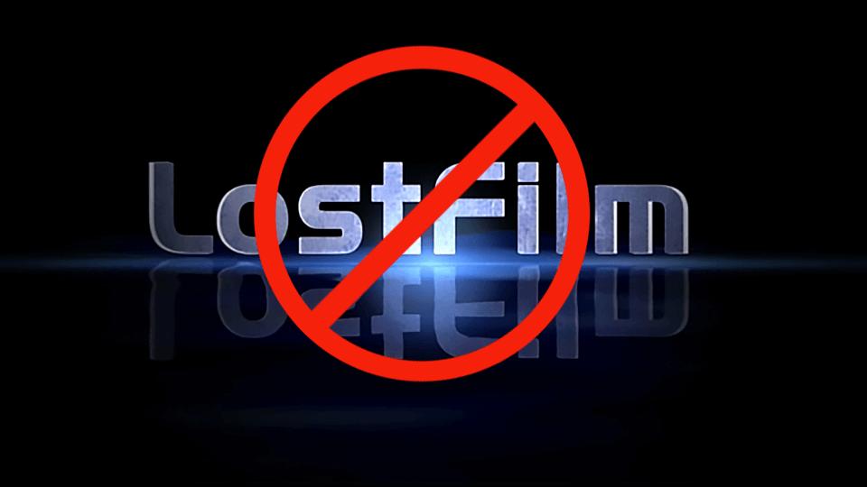 Любимый Сайт Lostfilm tv заблокирован