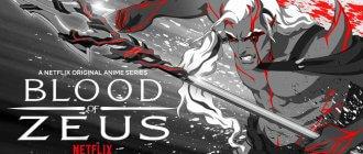 Сериал Кровь Зевса 2020