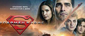 Сериал Супермен и Лоис постер