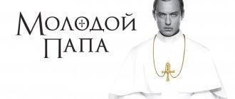 Сериал Молодой папа постер