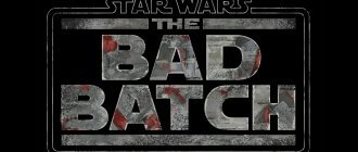 Сериал Звездные войны Бракованная партия 2021