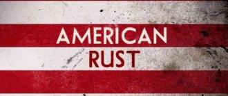 Сериал американская ржавчина