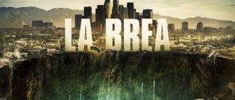 Сериал Ла Брея постер